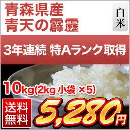 青森県産 青天の霹靂 特Aランク米 白米10kg(2kg小袋×5)【送料無料】 28年度産