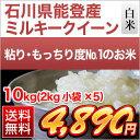 28-ishikawa-milky-10