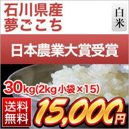 進化したコシヒカリ 石川県産 夢ごこち 30kg(2kg×15袋)【送料無料】【白米】【28年度産】〈特別栽培〉