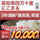 高知県産 にこまる 10kg(2kg×5袋)【エコファーマー認定米】【特別栽培米】【白米】【送料無料】【28年度産】