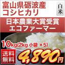 28-tonami-koshi-10