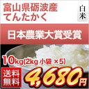 【新米】富山県 砺波産 てんたかく 10kg(2kg×5袋)【送料無料】【28年度産 白米】