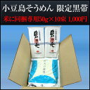 【米同梱専用】【【小豆島手延素麺】 小豆島 そうめん