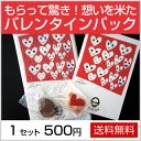 Valentine-set-01