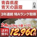 青森県産 青天の霹靂 特Aランク米 白米30kg(2kg小袋×15)【送料無料】 29年度産