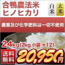 合鴨米 ヒノヒカリ 30kg(2kg×15袋)【白米・玄米 選択】【送料無料・29年度産】 農薬及び化学肥料は一切不使用