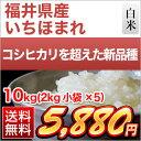 30年産福井県産いちほまれ10kg(2kg×5袋)【白米】【送料無料】