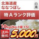 30年 新米 北海道産 ななつぼし 10kg(2kg×5袋)...