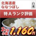 30年 新米 北海道産 ななつぼし 2kg【白米】〈特Aラン...