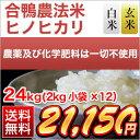 30年産 合鴨農法米 ヒノヒカリ〈特A評価〉 24kg(2kg×12袋)【送料無料】【白米・玄米 選択】 農薬及び化学肥料は一切不使用