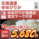 30年 新米 北海道産 ゆめぴりか 10kg(2kg×5袋)...