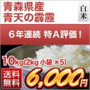 令和元年産(2019年)新米青森県産青天の霹靂〈特A評価〉白米10kg(2kg×5袋)【送料無料】