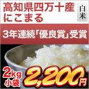 令和元年産(2019年) 高知県産 にこまる〈特A評価〉白米2kg 【特別栽培米】