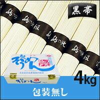 【小豆島手延素麺】 小豆島 そうめん 「島の光」 高級限定品 黒帯 4kg(50g×80束)