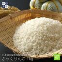 【30年度産】無農薬 米 玄米 北海道産 ふっくりんこ 1k...
