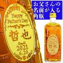 【 父の日 名入れ 】 ウイスキー サントリー 角瓶 700ml | ウィスキー 角 国産 お酒 名前 名前入り 父 プレゼント ギフト 洋酒 酒 贈り物 おくりもの