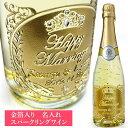 【 名入れ 】 スパークリングワイン マンズ ゴールド スパークリング 720ml | 酒 お酒 プレゼント おしゃれ ギフト 女性 名前入り ワイン 両親 結婚祝い 誕生日 中元 洋酒 父 還暦祝い 贈答品 贈り物 おくりもの 昇進祝い 退職祝い ラッピング 包装 祝い