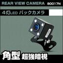 角型バックカメラ(B0117N) 広角140° LED塔載 極小モデル! シャープ製CMD搭載! 後ろが見えるから安心・安全! 車載用 幅広い車種に適合!