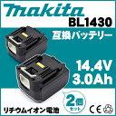 makita 互換バッテリー 2個セット 14.4V 3.0Ah リチウムイオン電池 サムスン製セル (BL1430-2) マキタ 3000mAh 電動工具用 交換用 予備バッテリー 工事 作業 DIY 大容量【送料無料】