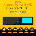 4.3インチ ルームミラー型 ドライブレコーダー (L0400)ルームミラーにドライブレコーダーを内蔵!車内すっきり!取り付けも簡単! [02P03Dec16][送料無料]