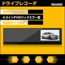 4.3インチ ルームミラー型 ドライブレコーダー (L0400) ルームミラーにドライブレコーダーを内蔵!車内すっきり!取り付けも簡単! [02P03Dec16]