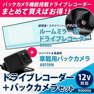 ルームミラー型 ドライブレコーダー + バックカメラ セット (R0005S/r0005+a0119n) まとめ買い お得 4.3インチ 白色LED 取付簡単 軽量 コンパクト カメラ 角度調整 バックミラー フルミラー[送料