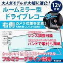 新商品 ルームミラー型 ドライブレコーダー(R0005) 4...