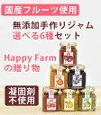 【お歳暮のし対応可】【送料無料】【国産】【無添加】HappyFarm ハッピーファームの贈り物
