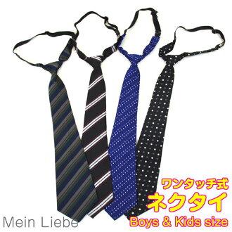 兒童的領帶觸摸男孩男孩畢業儀式的佛 93704 10P19Dec15