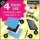【送料無料】4点セット iPad Airケース/iPad Air 2ケース/iPad mini ケース/ipad mini retina/mini4ケース/iPad mini4ケースIPAD カバー/