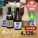 【送料込・ギフト対応無料!】大人気の獺祭(だっさい)と人気地酒蔵飲み比べ300ml×5本セ