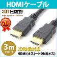 HDMIケーブル 3m V1.4 3D 映像対応 ハイスピード フルHD対応 金メッキ ゴールド端子 約3m 3.0m HDMI ケーブル ブルーレイ PS3 PS4 XBox360 WiiU RC-HMM014-30 ★500円 ポッキリ 送料無料