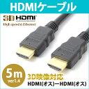 HDMIケーブル 5m V1.4 3D 映像対応 ハイスピード フルHD対応 金メッキ ゴールド端子 約5m 5.0m HDMI ケーブル ブルーレイ PS3 ...
