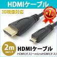 HDMIケーブル 2m HDMIオス - microHDMIオス V1.4規格 Ver1.4 金メッキ 約2m 2.0m HDMI ケーブル テレビ モニター ゲーム機 ブルーレイ 映像 音声 RC-HMM03-20 ★500円 ポッキリ 送料無料