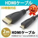 送料無料 HDMIケーブル 2m HDMIオス - mi