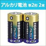 LR14AG2KP   東芝 アルカリ乾電池 単2形 2本 単二 TOSHIBA[★ゆうメール発送][]
