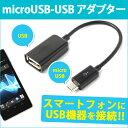 USB変換ケーブル USBメス-microUSBオス 変換 microUSBケーブル USB microUSB 変換ケーブル アダプター データ転送 スマホ スマートフォン RC-USBF-MC