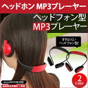 ヘッドホン MP3プレーヤー ワイヤレス microSDカード 32GB対応 USB充電 MP3 コードレス ワイヤレス ヘッドフォン スポーツ ジョギング ランニング 散歩 D-219 [RV]
