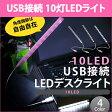 デスクライト USB LED 10球 10灯 フレキシブル アーム USBライト LEDライト フレキシブルアーム LEDデスクライト 照明 卓上 PC 学習机 車内 USL-002P ★500円 ポッキリ 送料無料