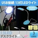 デスクライト USB LED 13球 13灯 フレキシブル アーム スタンド 電源スイッチ USBライト LEDライト フレキシブルアーム 照明 卓上 パソコン...