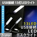 デスクライト USB LED 13球 13灯 フレキシブル アーム 電源スイッチ USBライト LEDライト フレキシブルアーム LEDデスクライト 照明 パソコン 読書 USL-005
