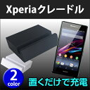 Xperia クレードル 充電器 マグネット 端子対応 充電スタンド USBポート付 ドックスタンド ドック スタンド エクスペリア 充電 Z2 ZL2 Z1F A2 Z Ultra SX-CR01 ★1000円 ポッキリ 送料無料 [RV]