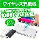スマホ 充電器 10000mAh 内蔵 置くだけ充電 + モバイルバッテリー ワイヤレス充電器 Qi(チー)対応機器 チャージ ボード チャージャー WLC-T10000 [RV]