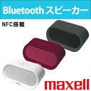 送料無料 Bluetooth スピーカー NFC搭載 ポータブルスピーカー maxell 日立マクセル ver2.1+EDR 充電式バッテリー内蔵 MXSP-BT04 [RV]