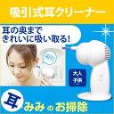 吸引式耳クリーナー 耳かき 掃除 耳 掃除機 耳クリーナー 電動耳かき 耳垢 耳あか シリコン イヤークリーナー 子供にも MCE-3723 [RV]