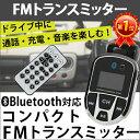 FMトランスミッター Bluetooth シガーソケット 車載 ハンズフリー リモコン 通話 充電 MP3 音楽 SDカード USB スマホ スマートフォン カ...