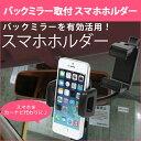送料無料 SALE スマホホルダー 車載ホルダー バックミラー 取付 iPhone6s iPhone7 iPhone7Plus iPhone6 iPhone6s...
