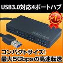 【USBハブ】 4ポート USB3.0対応 USB2.0/1.1との互換性あり 電源不要 バスパワー ノートPCにぴったり Win7/8対応 コンパクト USB HUB ハブ|ER-30USB4 [★ゆうメール発送][送料無料]