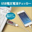 送料無料 USB 電圧 チェッカー 電流 電圧計 USB電圧測定器 USB機器 性能 不具合 かんたん 電流計 電流電圧チェッカー 簡易 計測 バッテリー テスター ER-AVCH