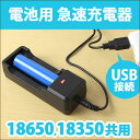 電子タバコ USB充電器 リチウムイオン電池 18650 ・18350 共用 急速 充電器 Vape ベイプ 煙草 タバコ リキッド 電子たばこ 禁煙グッズ USB-BTC★
